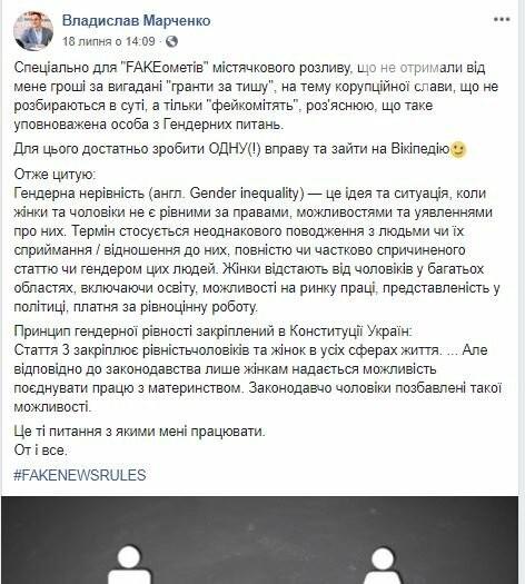 Владислав Марченко стал главным по гендерному равенству в области: возмущение запорожцев, связь с ЛГБТ и помощник-трансгендер, фото-4