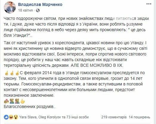 Владислав Марченко стал главным по гендерному равенству в области: возмущение запорожцев, связь с ЛГБТ и помощник-трансгендер, фото-3