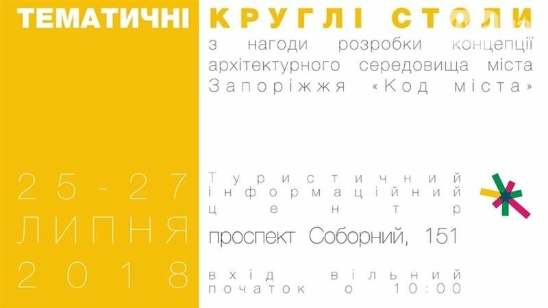 МАФы, вывески, реклама: запорожцев приглашают обсудить будущий дизайн-код города, фото-1