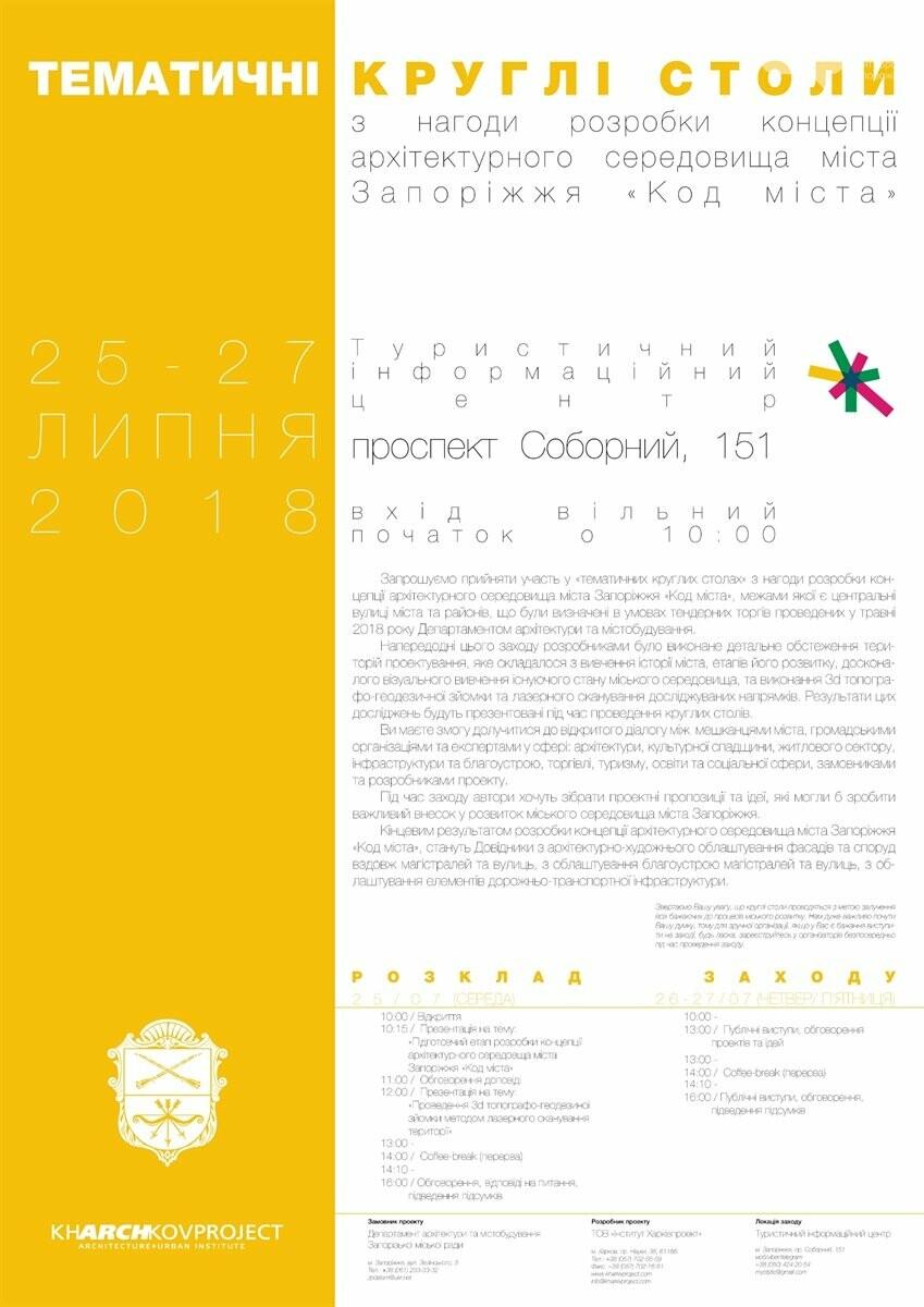 МАФы, вывески, реклама: запорожцев приглашают обсудить будущий дизайн-код города, фото-2