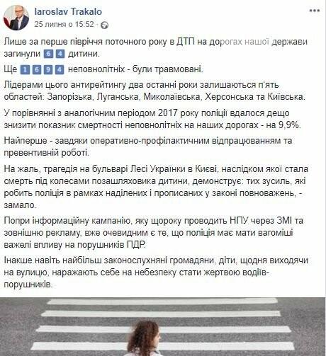 Запорожская область возглавила антирейтинг по детской смертности в ДТП, фото-1