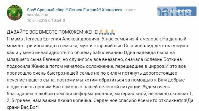 В Запорожье владельцу фирмы с заказами на 16 млн гривен собирали 200 тысяч на лечение, фото-1