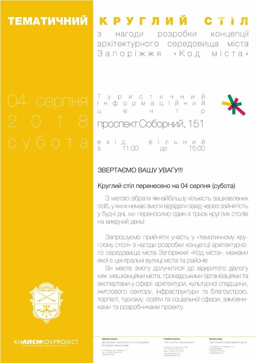 """В Запорожье перенесли обсуждение по """"Коду города"""" , фото-1"""