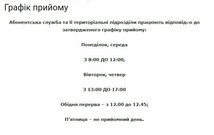 "Абонентская служба запорожского КП ""Наше місто"" переезжает, фото-1"