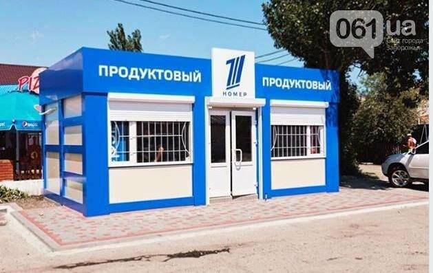 В Бердянске появился МАФ с логотипом, похожим на лого российского телеканала, - ФОТО, фото-2
