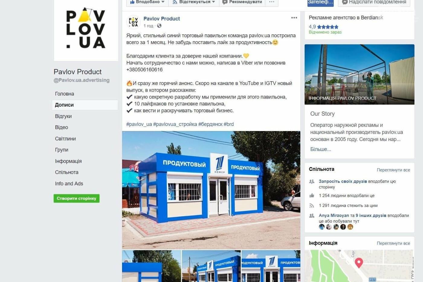 В Бердянске появился МАФ с логотипом, похожим на лого российского телеканала, - ФОТО, фото-1