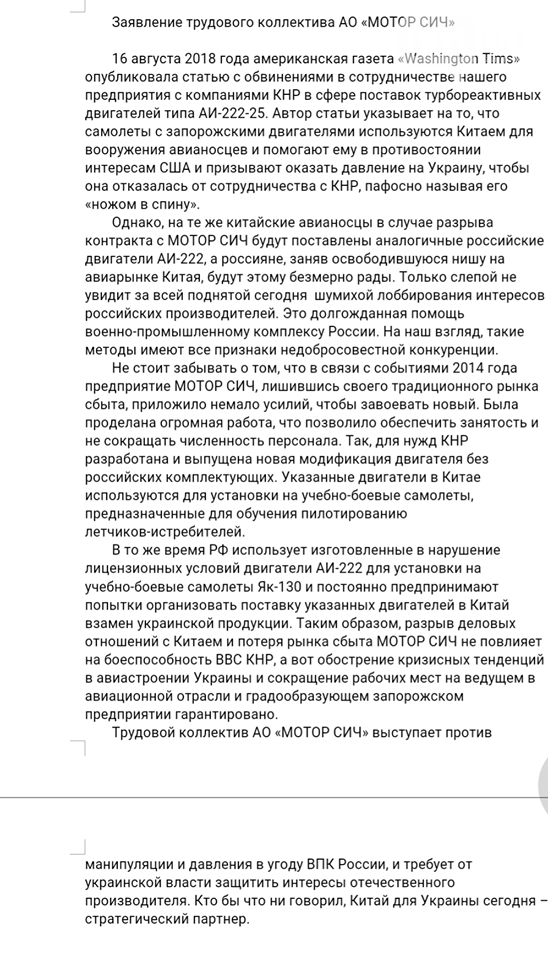 В США раскритиковали «Мотор Сич» за сотрудничество с Китаем: у Богуслаева ответили на критику, фото-1