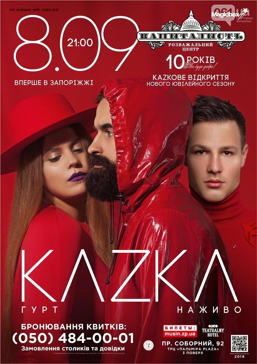 В Запорожье впервые выступит группа KAZKA, – АФИША, фото-1