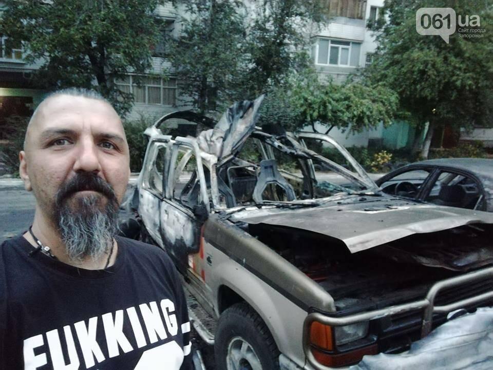 Известному запорожскому блогеру и активисту сожгли машину, – ФОТО, фото-1