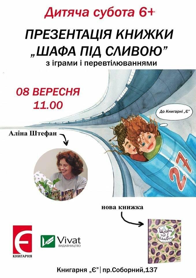 В Запорожье Алина Штефан презентует свою новую детскую книгу, – АФИША, фото-1