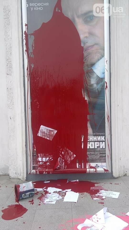 """""""Кат єврейського народу"""": в Запорожье облили красной краской афишу с Петлюрой, - ФОТО, фото-3"""