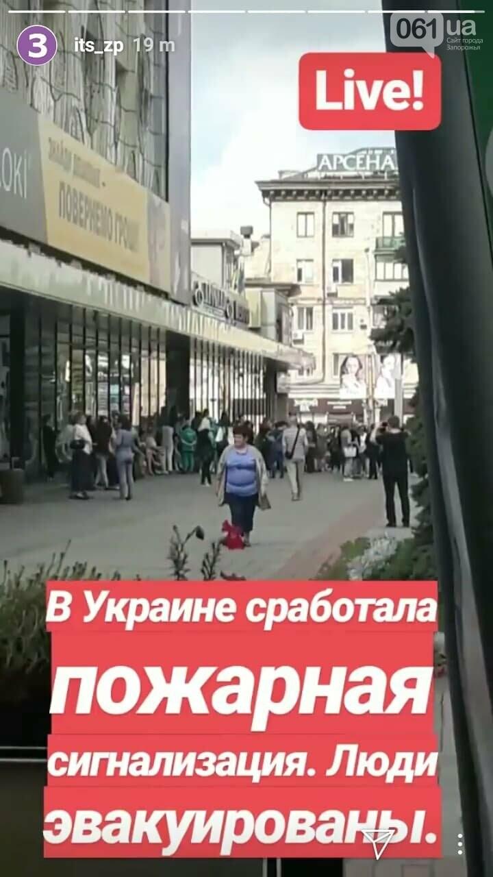 """В Запорожье из универмага """"Украина"""" эвакуировали посетителей - оказалось, учения, - ФОТО, фото-1"""