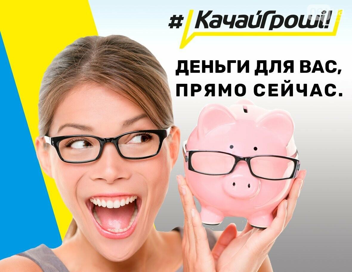 Где взять кредит в Запорожье?, фото-5
