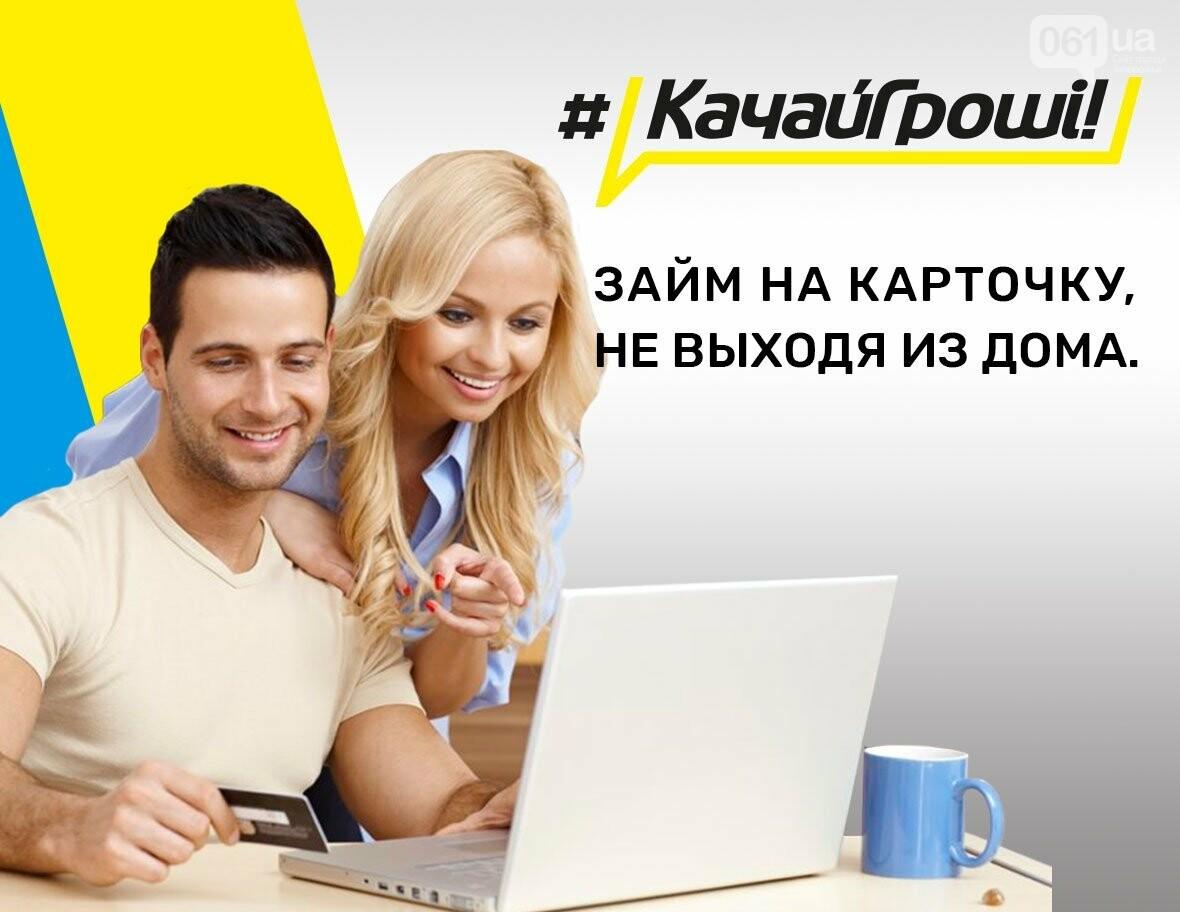 Где взять кредит в Запорожье?, фото-4