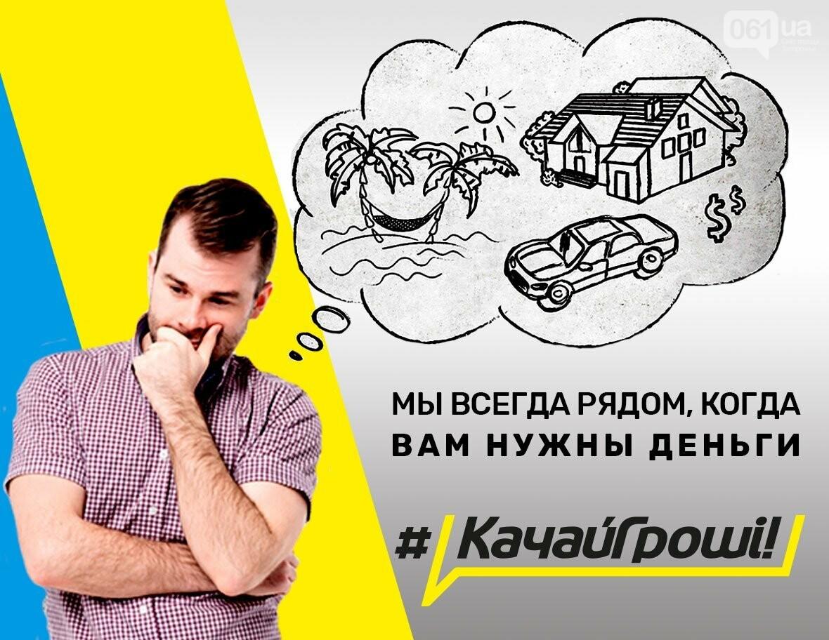 Где взять кредит в Запорожье?, фото-8