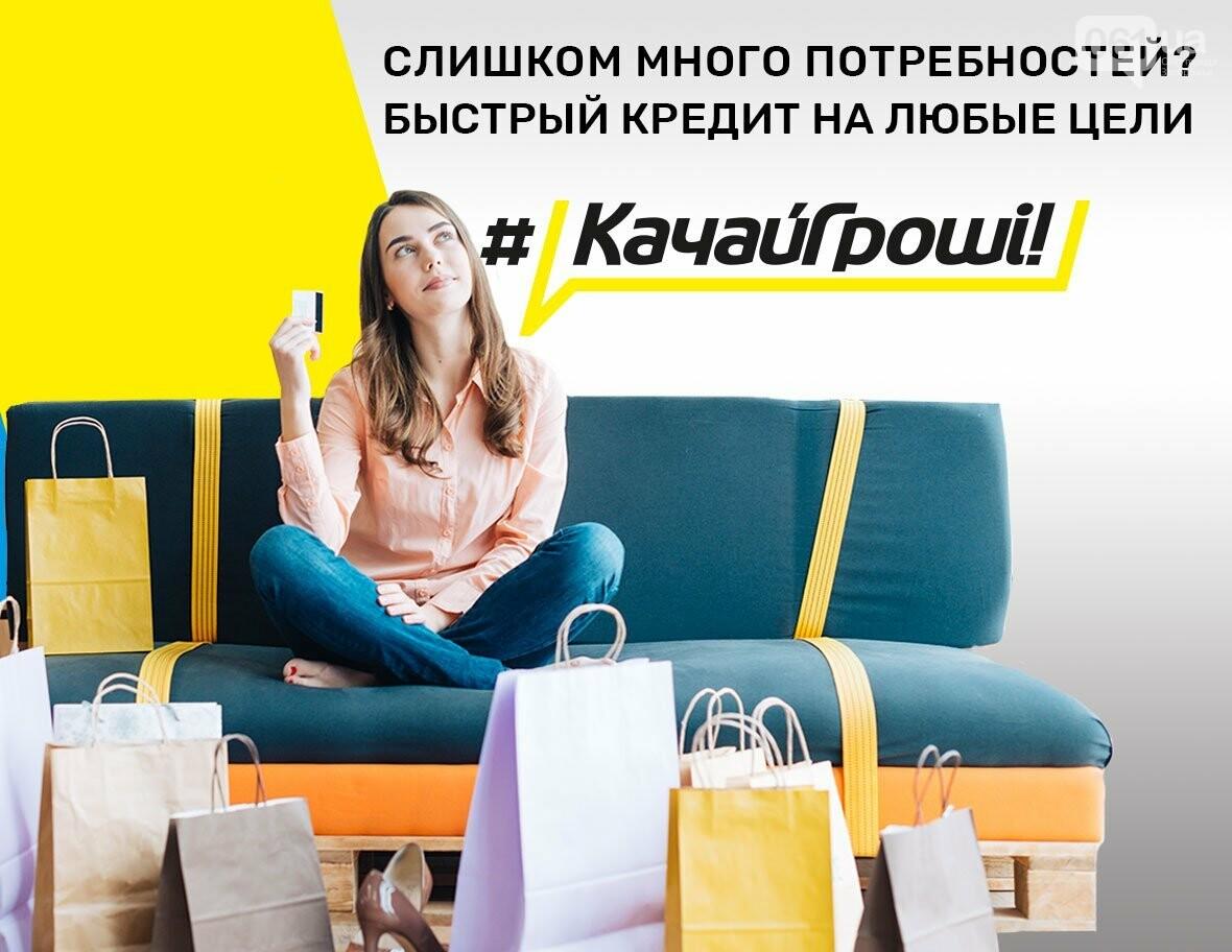 Где взять кредит в Запорожье?, фото-7