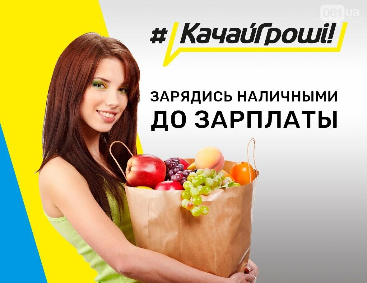 Где взять кредит в Запорожье?, фото-6