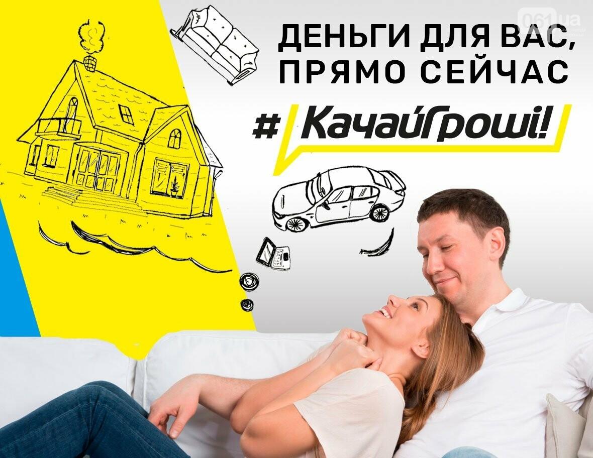Где взять кредит в Запорожье?, фото-9