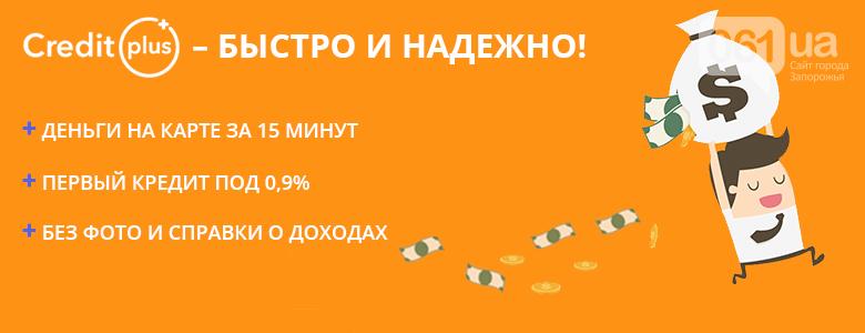 Где взять кредит в Запорожье?, фото-18