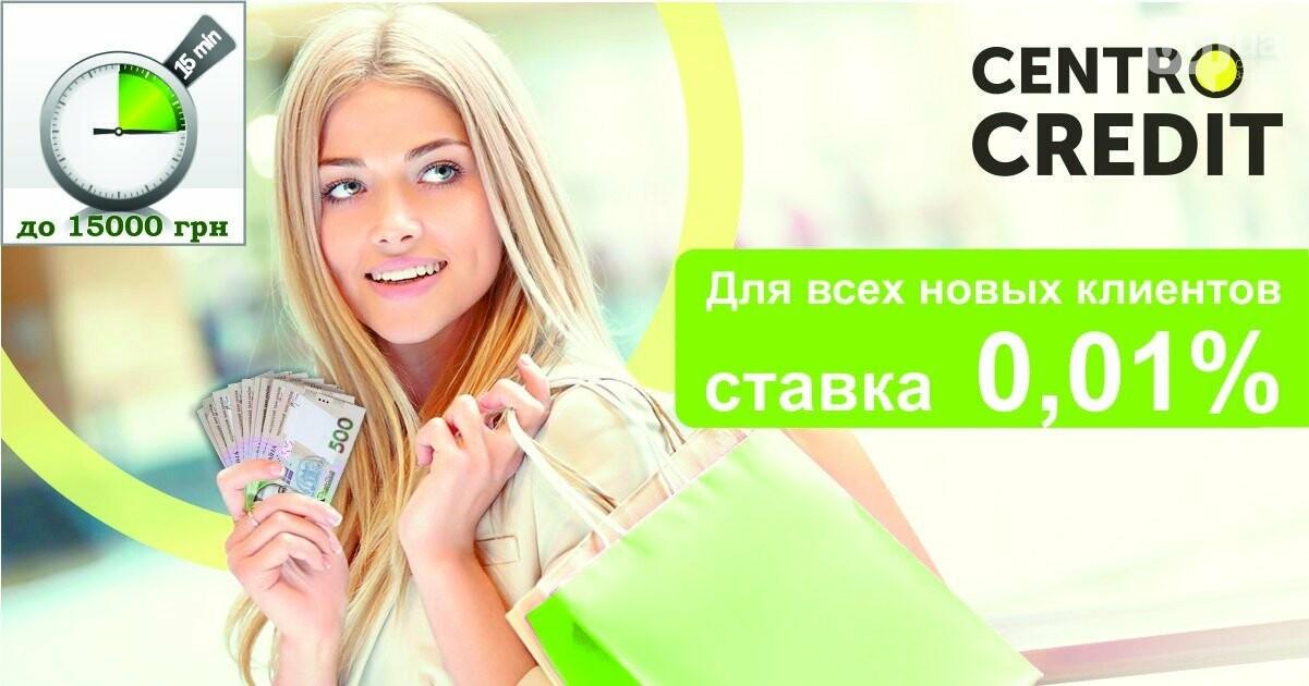 Где взять кредит в Запорожье?, фото-24