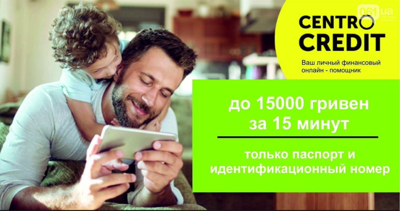 Где взять кредит в Запорожье?, фото-25