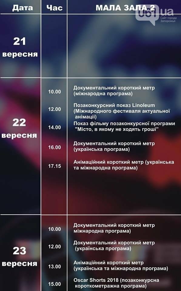 Как провести выходные в Запорожье: женский велопарад, «Шлях на Січ» и выступление Леся Подервянского, фото-3