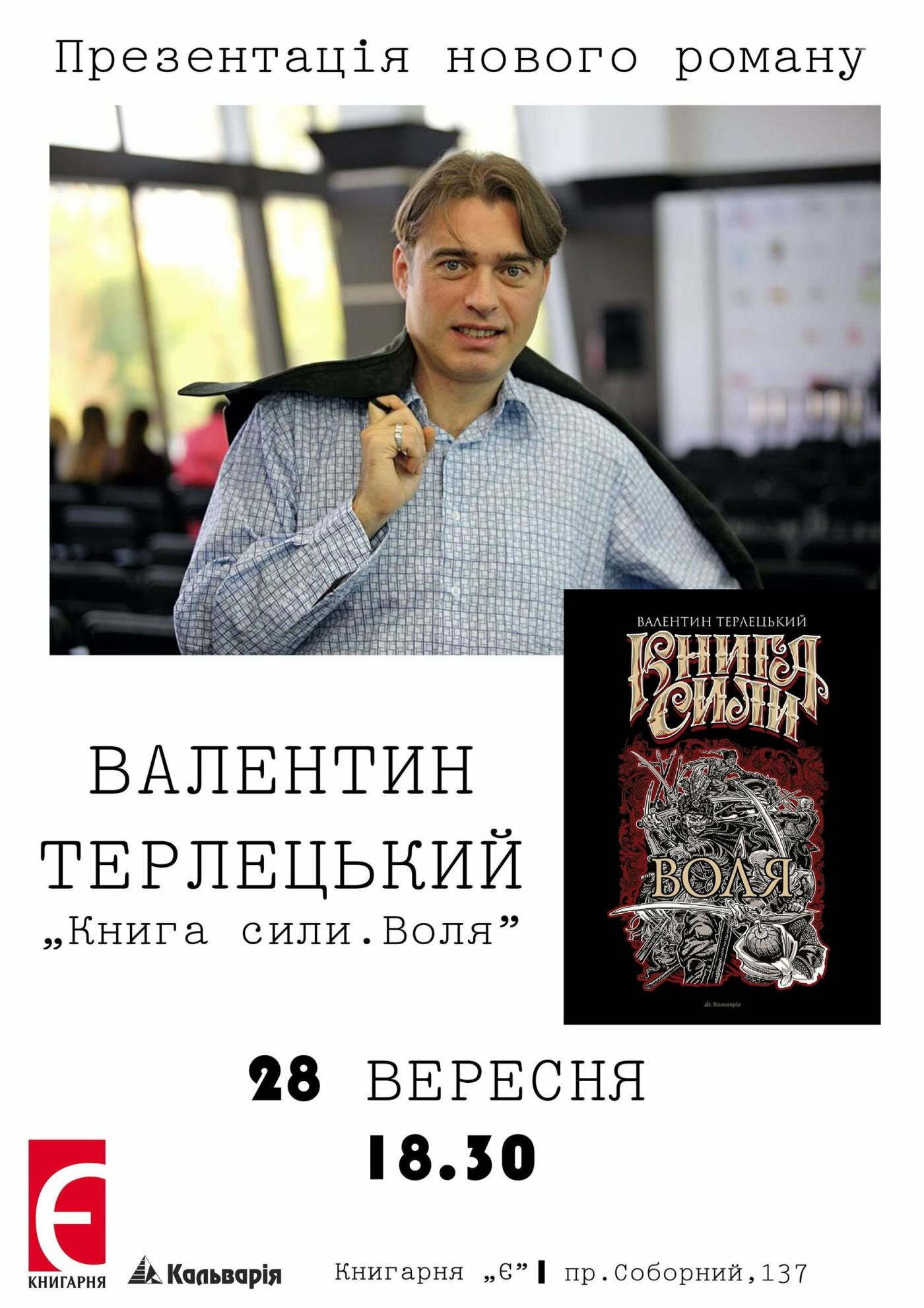 Известный запорожский писатель презентует свою новую книгу, – АФИША, фото-1