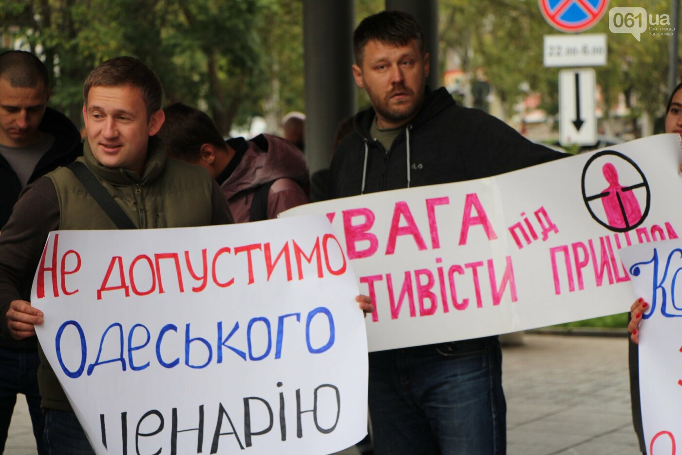 Активисты под прицелом: в Запорожье под зданием Нацполиции митинговали за расследование преступлений, - ФОТОРЕПОРТАЖ, фото-4