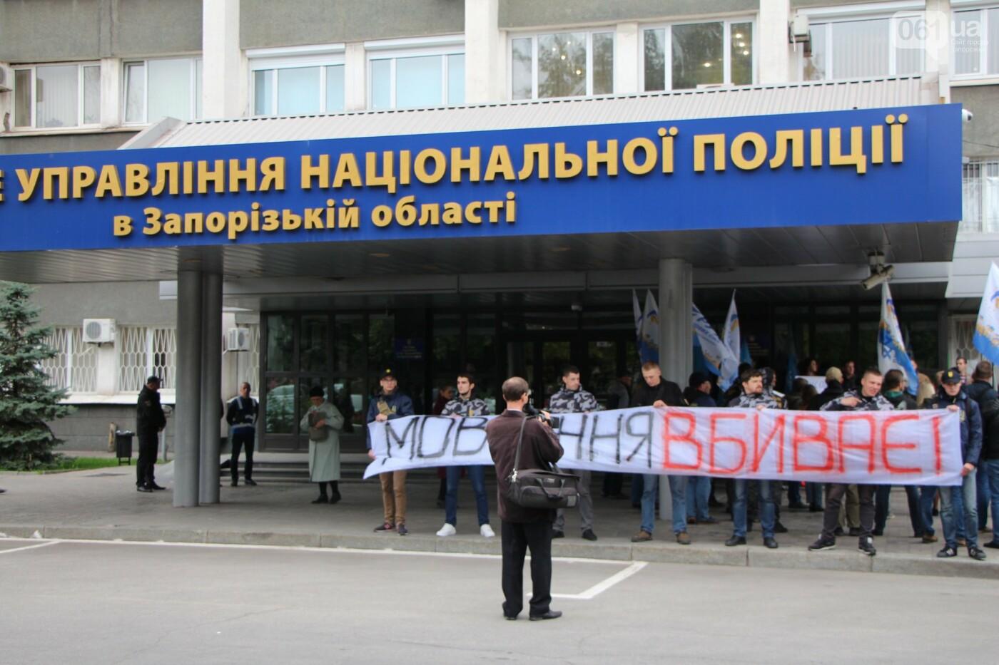 Активисты под прицелом: в Запорожье под зданием Нацполиции митинговали за расследование преступлений, - ФОТОРЕПОРТАЖ, фото-5