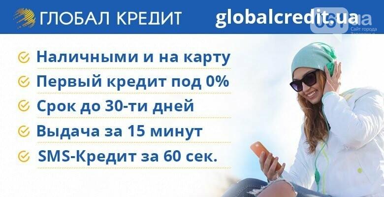 Где взять кредит в Запорожье?, фото-29
