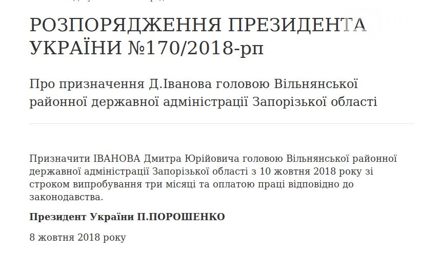 Президент назначил главой Вольнянского района экс-сотрудника СБУ , фото-1