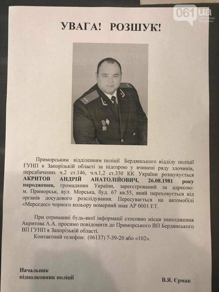 Акрытова объявили в розыск и заочно сообщили о подозрении - чиновника, которого он избил, охраняет полиция, фото-1