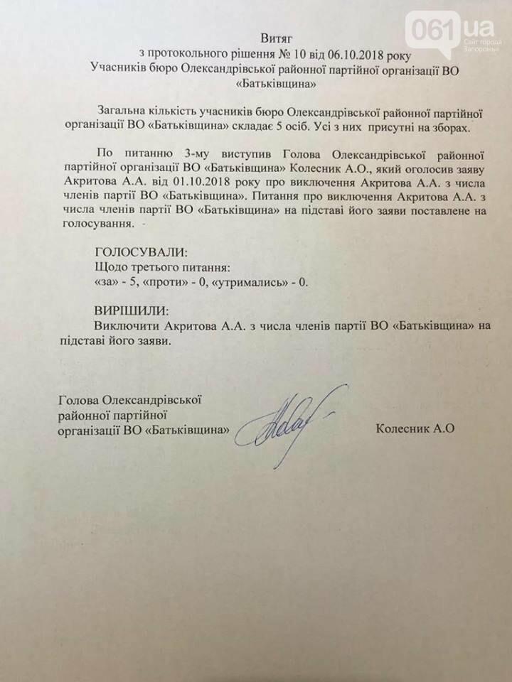 Акрытова объявили в розыск и заочно сообщили о подозрении - чиновника, которого он избил, охраняет полиция, фото-2