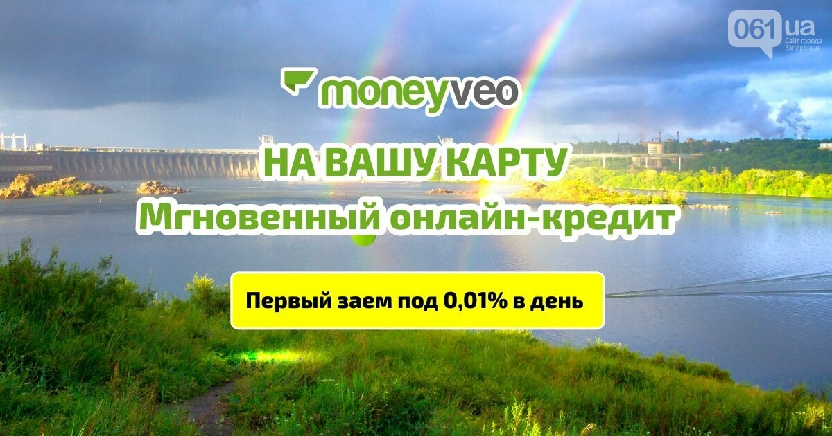 Где взять кредит в Запорожье?, фото-12