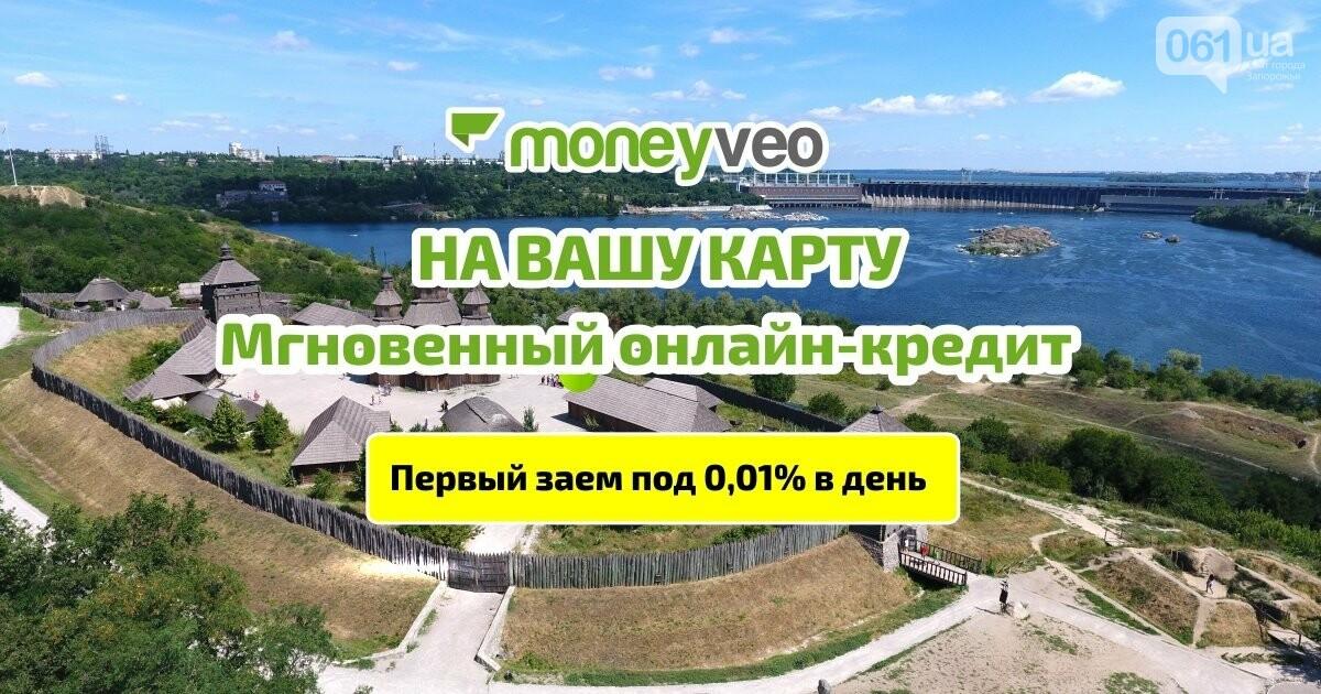 Где взять кредит в Запорожье?, фото-13