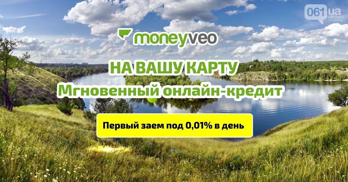 Где взять кредит в Запорожье?, фото-16