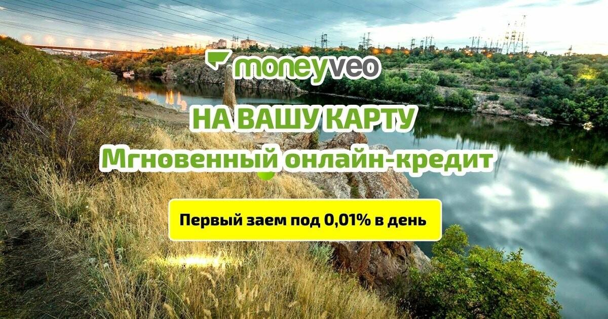 Где взять кредит в Запорожье?, фото-14