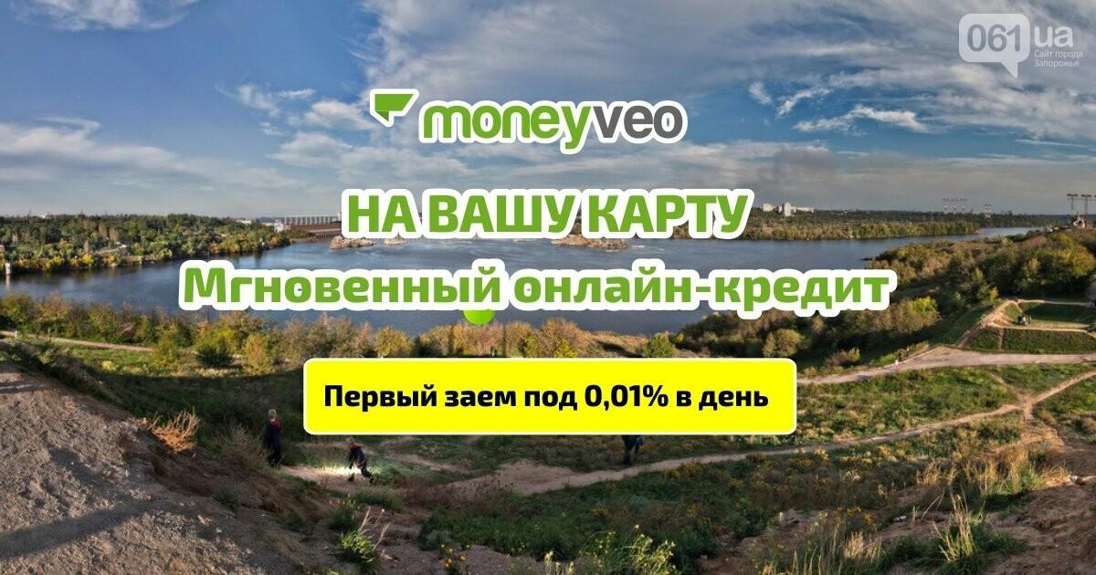 Где взять кредит в Запорожье?, фото-11