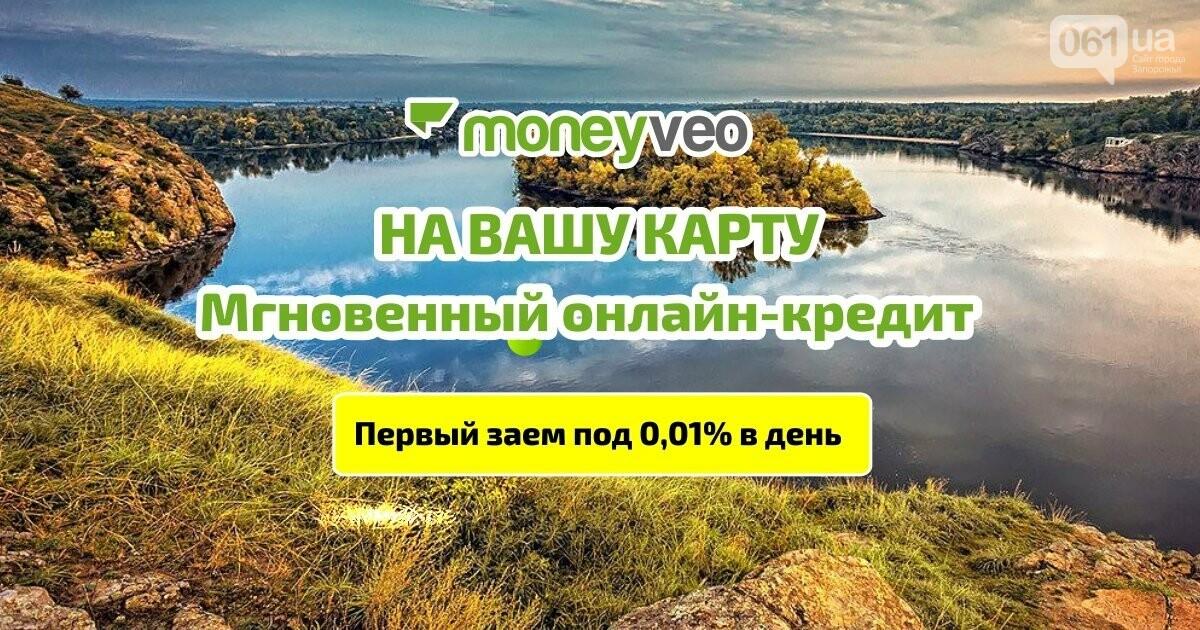 Где взять кредит в Запорожье?, фото-15