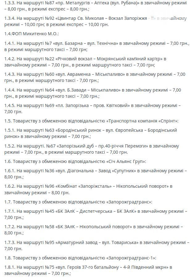 В Запорожье повысили стоимость проезда: маршрутки – на 2 гривны, автобусы – на гривну, фото-3