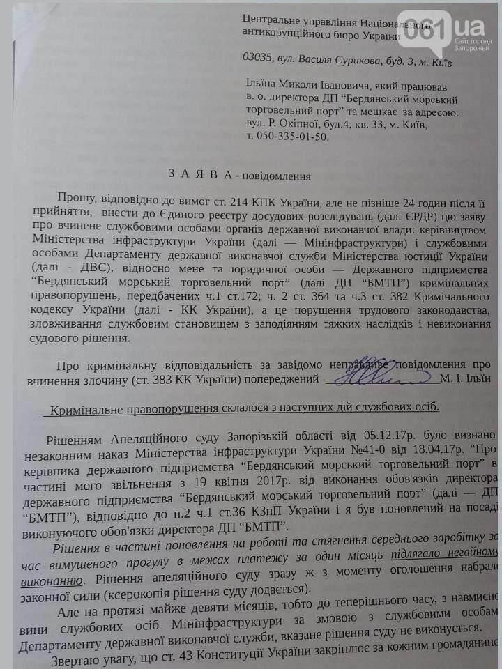 НАБУ откроет уголовное дело против руководства Министерства инфраструктуры , фото-1