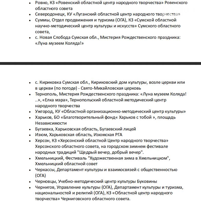 """Запорожцы и жители Токмака, а также еще 30 городов Украины одновременно исполнят колядку """"Новая радость настала"""", фото-2"""