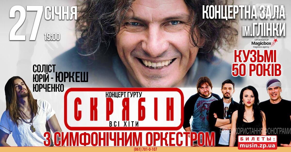 В Запорожье пройдет концерт группы «Скрябин» с симфоническим оркестром, – АФИША, фото-1