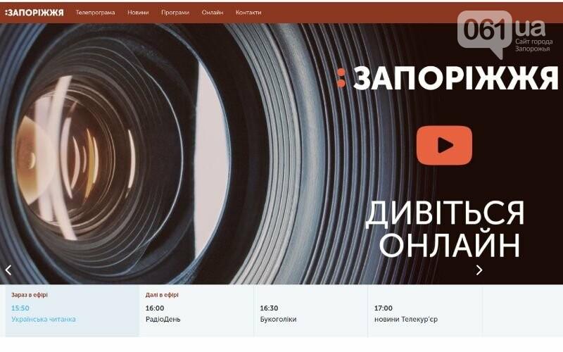 """У обновленного общественного телеканала """"Запоріжжя"""" появился новый сайт, фото-1"""