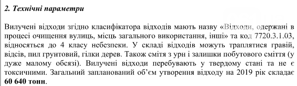 Запорожский ЭЛУАД заключает 3-миллионный контракт на вывоз пыли: победила фирма, проходящая по уголовным делам, фото-1