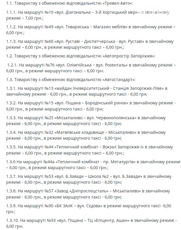 Проезд в запорожских маршрутках подешевеет уже в понедельник, - мэр, фото-2