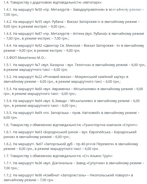 Проезд в запорожских маршрутках подешевеет уже в понедельник, - мэр, фото-1