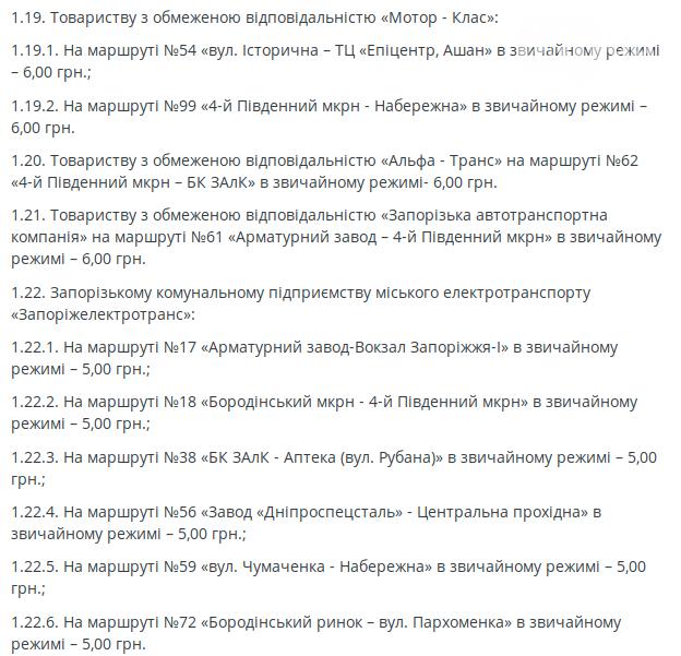 Проезд в запорожских маршрутках подешевеет уже в понедельник, - мэр, фото-3