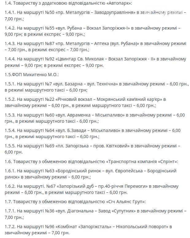 Распоряжение о снижении стоимости проезда в запорожских маршрутках подписано , фото-2