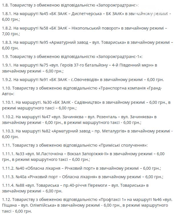 Распоряжение о снижении стоимости проезда в запорожских маршрутках подписано , фото-3